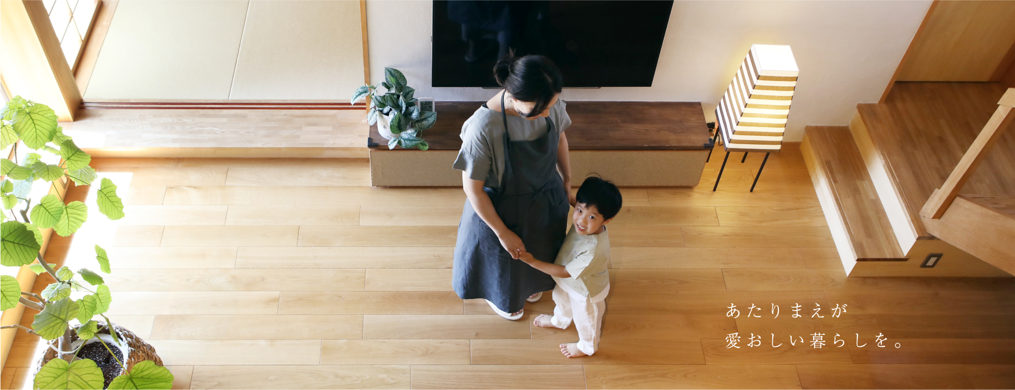 私たちの家づくり 関元工務店 香川県高松市