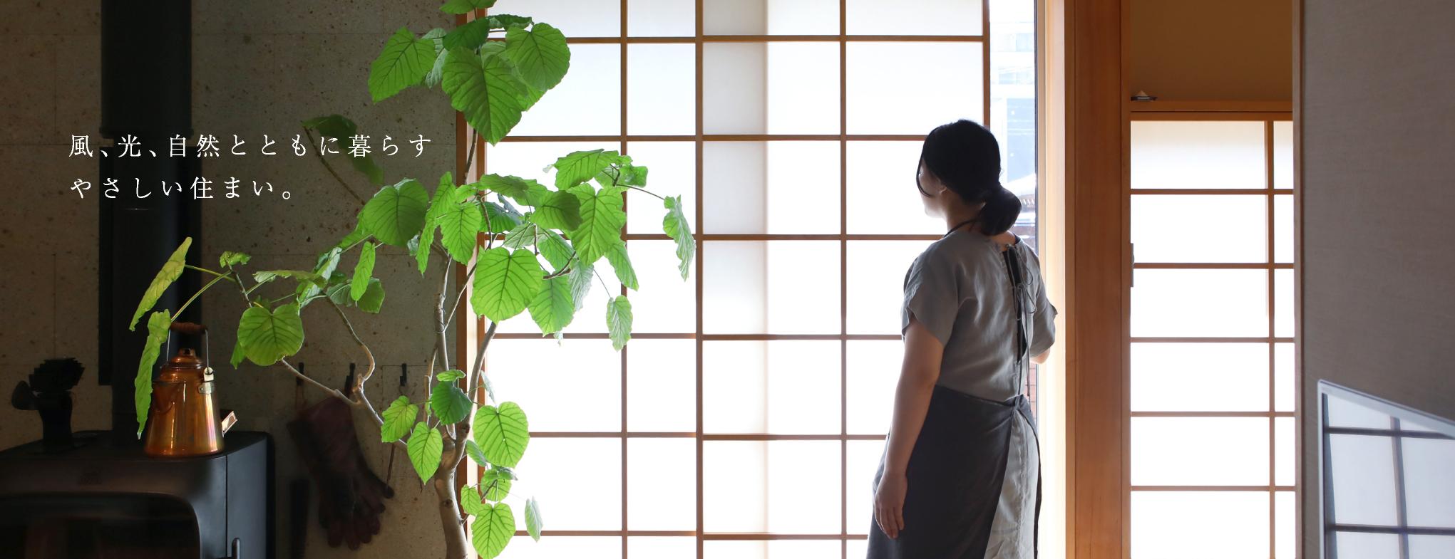 モデルハウス|関元工務店|香川県高松市